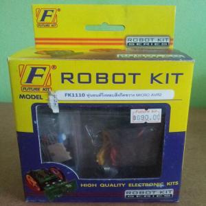 Robot Kit   (วงจรชุดคิด)  สภาพเก่าเก็บ ไม่เคยใช้งาน 690 B.