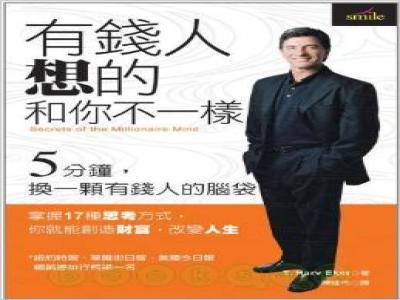 Secrets of the Millionaire Mind ('You Qian Ren Xiang De He Ni Bu Yi Yang', in Tr